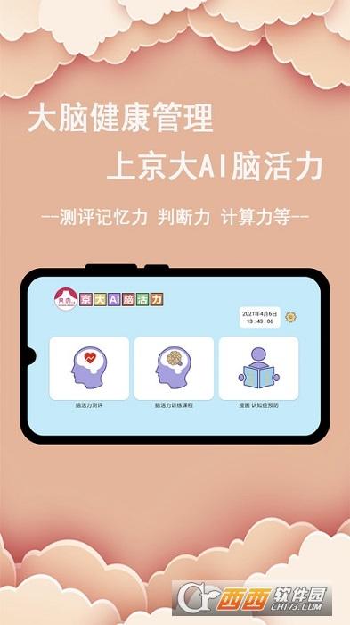 京大AI脑活力(中老年健康管理) v1.0 安卓版