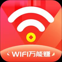 WIFI万能赚app