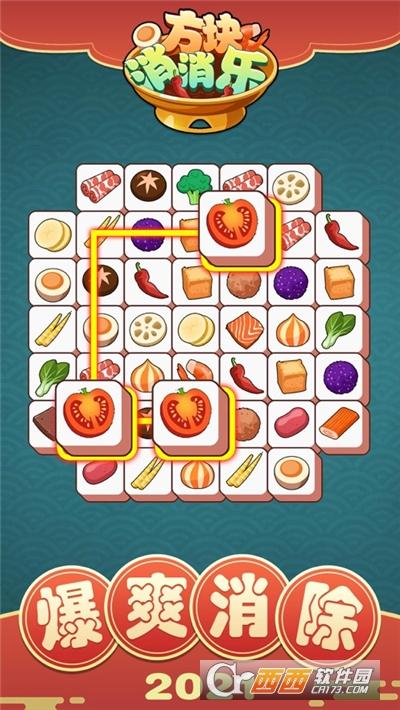 方块消消乐春节版游戏 v1.0.2最新版