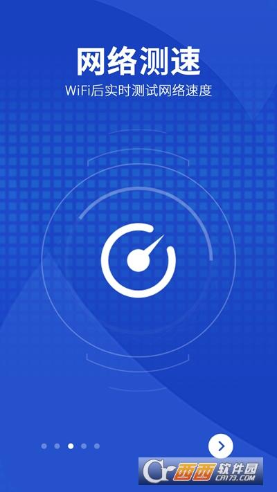 WiFi智能助手app v1.0.2安卓版