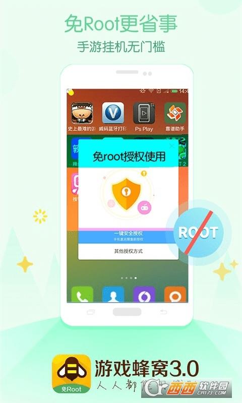 游戏蜂窝app(免Root挂机助手) V3.6.7.0安卓版