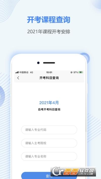 河南自考之家 v1.0.0安卓版