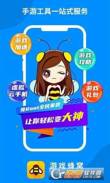 游戏蜂窝(64位)国际版app v1.0.2.0安卓版