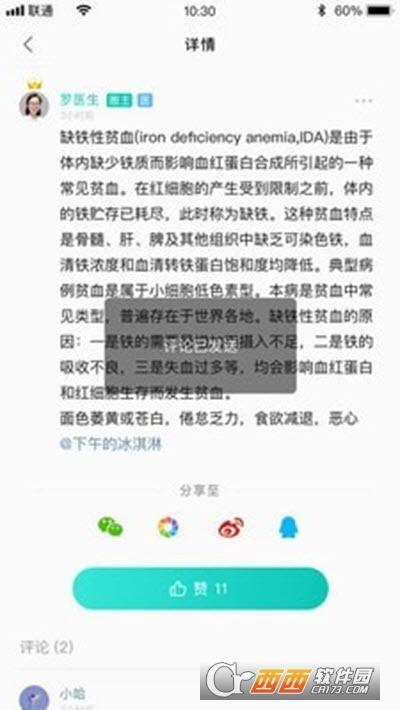 普乐医生 v1.0.1 安卓版