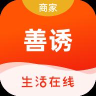 善诱商家版v1.0安卓版