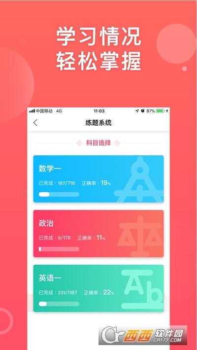海文神龙考研app 4.4.6安卓版