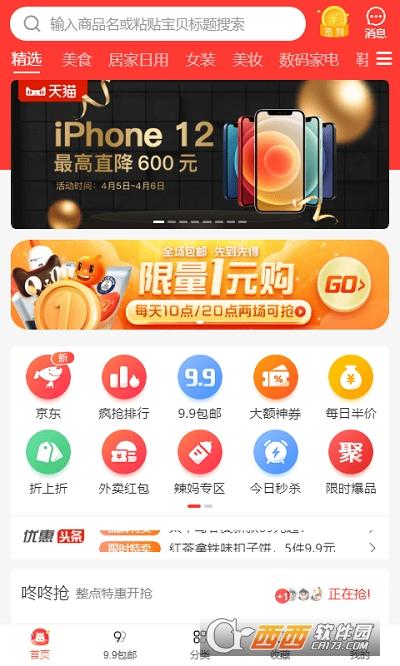 大六汇app v3.8.7安卓版