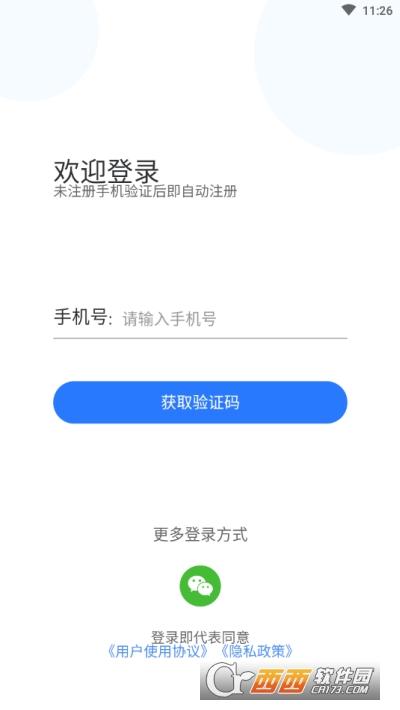 小防智能门铃(智能家居) v1.0.0安卓版