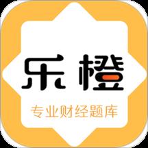 乐橙网校题库app