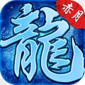 赤月龙城冰雪单职业高爆版v3.88 安卓版