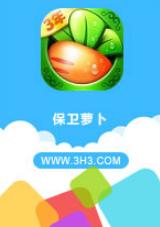 保卫萝卜电脑版v1.0.6.100 绿色版