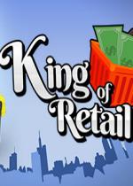 零售之王King of Retail免安装硬盘版