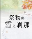 祭物与雪之刹那v1.0 中文版
