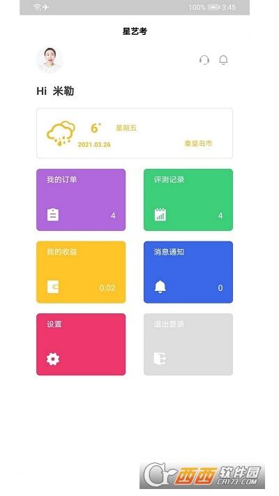 星艺考专家版app 1.0.0安卓版