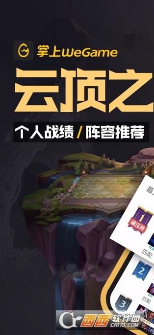 掌上WeGame-英雄联盟云顶之弈iPhone苹果版 V6.0.1手机畅玩iOS版