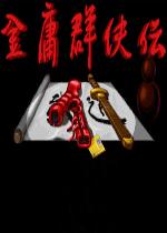 金庸群侠传DOS原版已集成DOSBOX