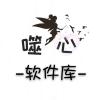 噬心软件库app
