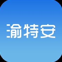 渝特安app2.2.2安卓版
