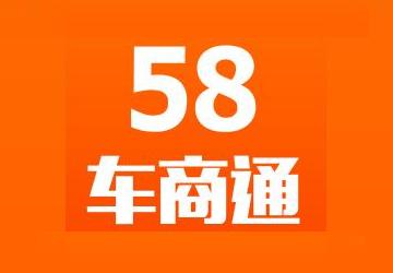 58车商通app下载_58车商通怎么使用_58车商通安卓