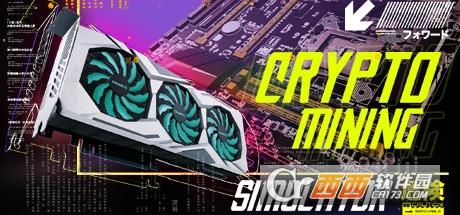 加密挖矿模拟器Crypto Mining Simulator