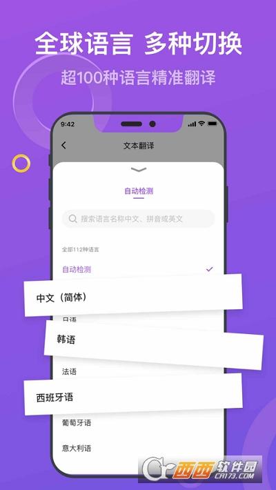 蘑菇翻译app