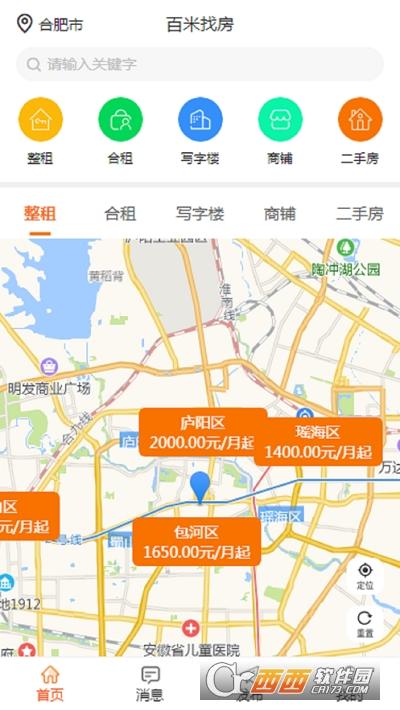 百米找房app