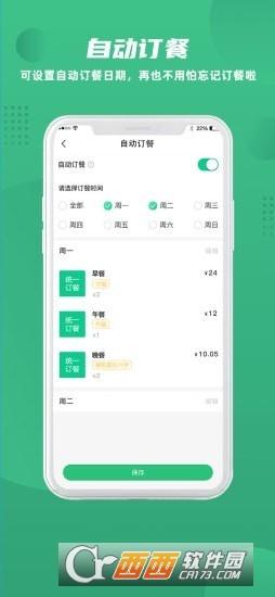 益食堂app