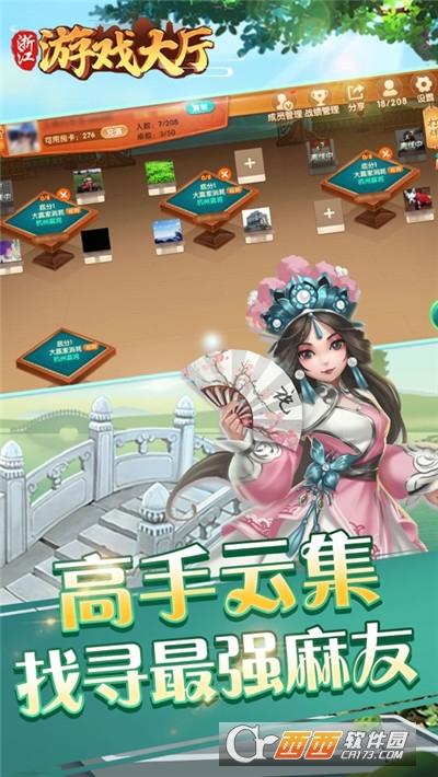 浙江游戏大厅官方正版