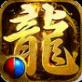 传世神之合击官方版v1.0安卓版