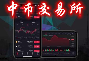 中币app下载_中币交易所_中币交易平台_最新平台