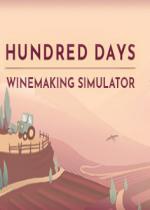 百日酿酒模拟器游戏中文版免安装硬盘版