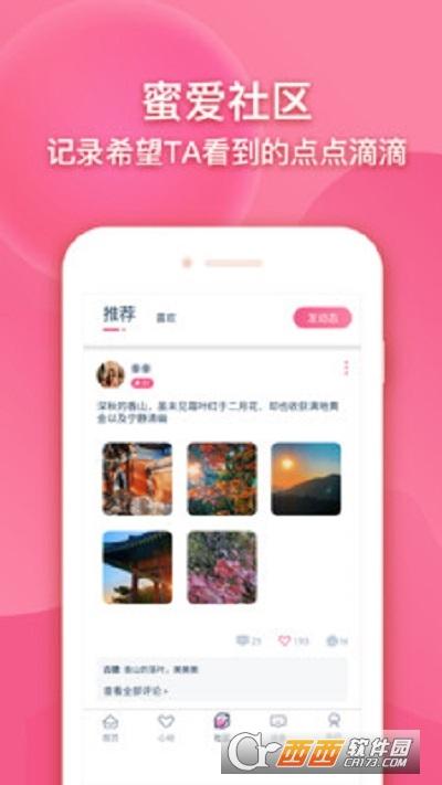 九九之恋 v2.2.3 安卓版