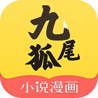 九尾狐小说漫画v7.41.05 安卓版