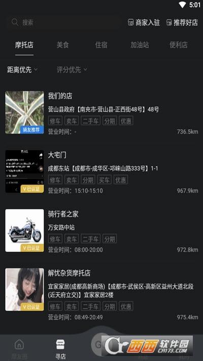 Ku骑(摩托爱好者社区) v1.0.0 安卓版