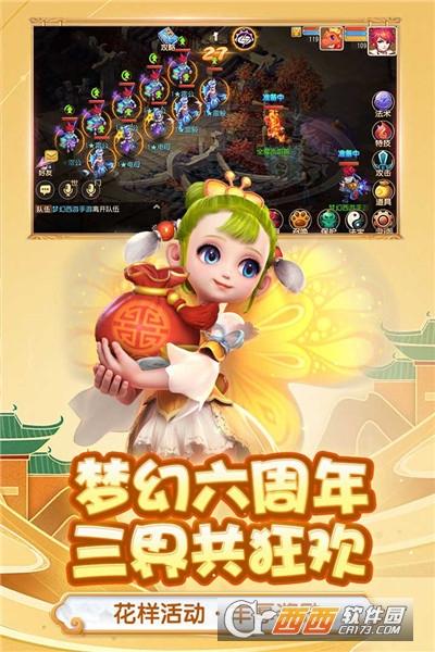 2021梦幻西游手游九游版