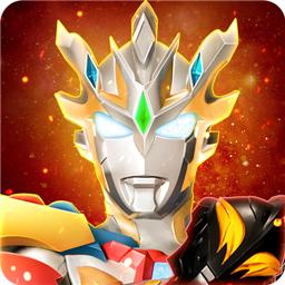 奥特曼宇宙英雄游戏安卓最新版v1.1.8