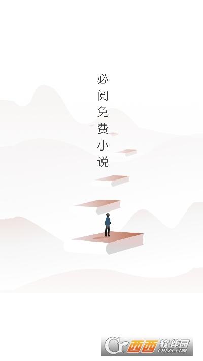 必阅免费小说最新版