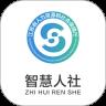 江苏智慧人社V5.0.5安卓版