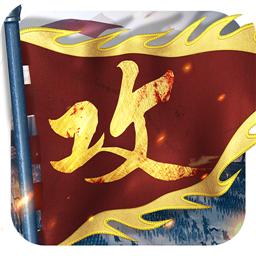 攻城掠地九游版v13.2.4安卓版