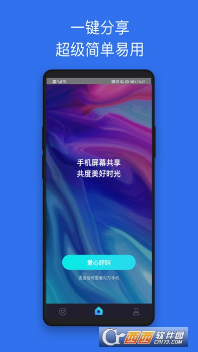 七鹊桥 v1.0 安卓版
