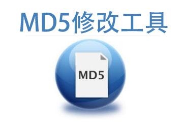 MD5修改工具下载_MD5修改工具免费版/热门