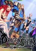 龙之矛Dragon Spear简体中文硬盘版