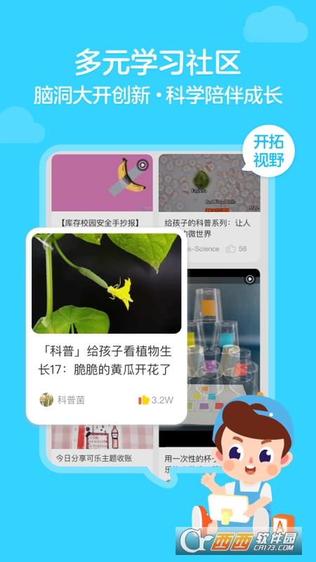 伴鱼绘本app最新版 v3.2.40731 安卓版