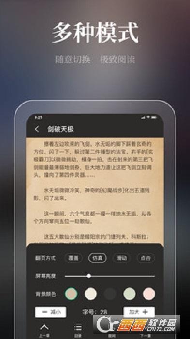 微读吧 v1.0.0 安卓版