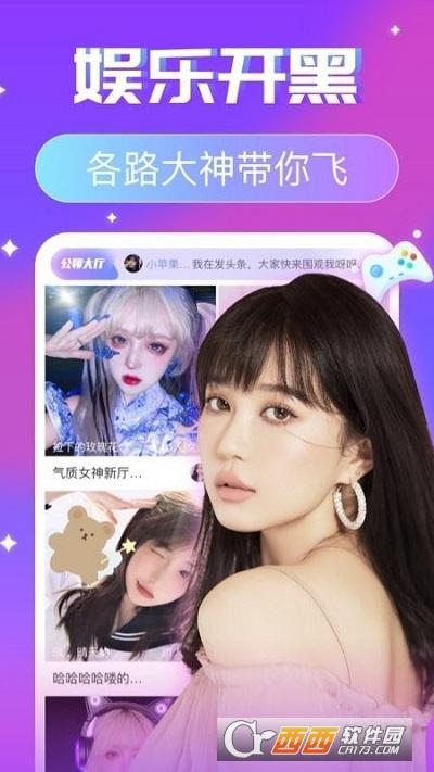火花陪玩app v1.0.0安卓版