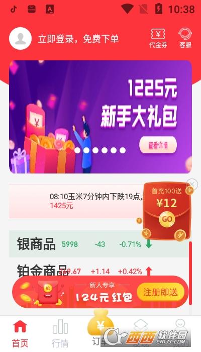 西瓜淘金app 3.7.7安卓版