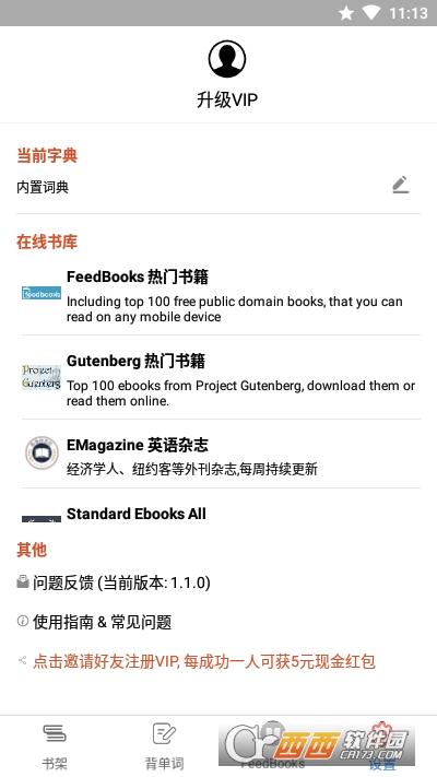 英阅阅读器EReader v1.1.0 安卓版