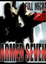 武装七号ARMED SEVEN免安装硬盘版