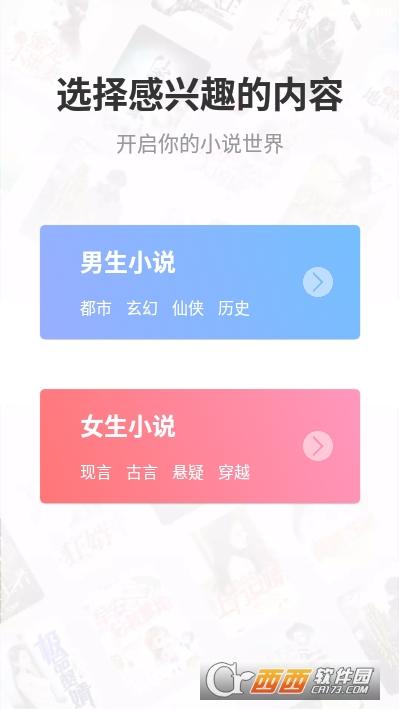 阅友免费小说大全app v1.0.0 安卓版