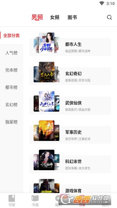 阅友免费小说大全app